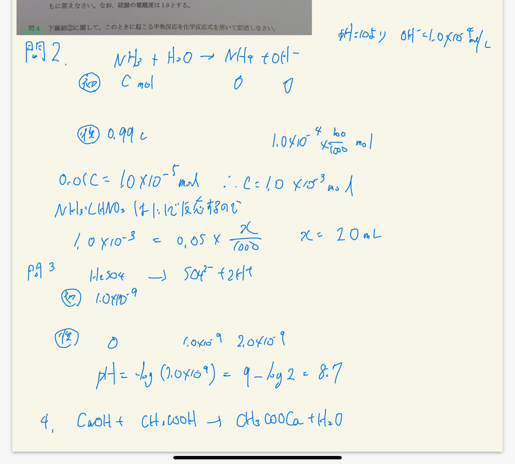 式 中 和 反応 【化学式・化学反応式・電離式のちがい】